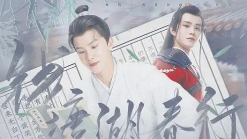 Qian Tang Hu Chun Xing 钱塘湖春行 Qiantan Lake Spring Trip Lyrics 歌詞 With Pinyin By Zhou Yan Chen 周彦辰