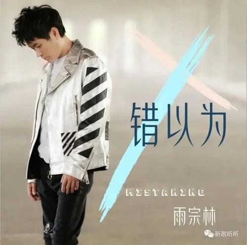 Cuo Yi Wei 错以为 Mistake Lyrics 歌詞 With Pinyin By Yu Zong Lin 雨宗林
