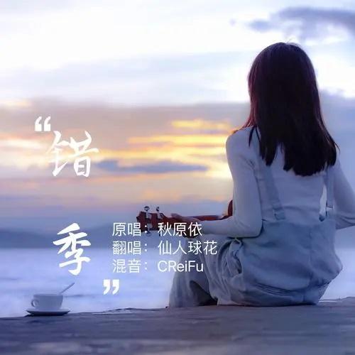 Cuo Ji 错季 Wrong Season Lyrics 歌詞 With Pinyin By Qiu Yuan Yi 秋原依