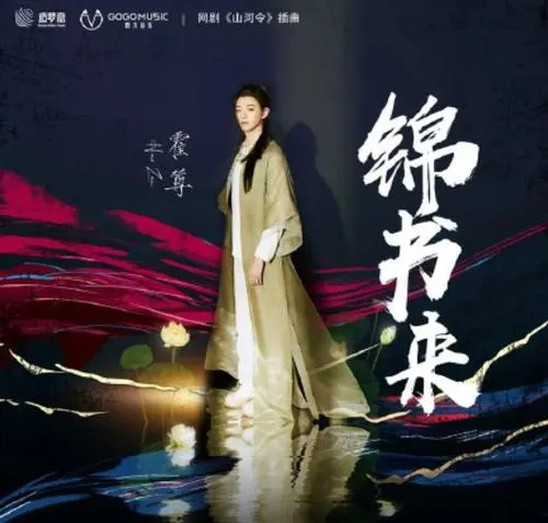 Jin Shu Lai 锦书来 Letter Comes Lyrics 歌詞 With Pinyin By Huo Zun 霍尊 Henry Huo