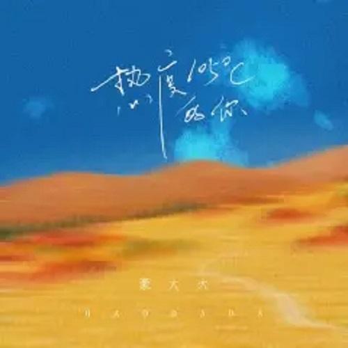 Re Ai 105 Du De Ni 热爱105度的你 Love You At 105 Degrees Lyrics 歌詞 With Pinyin By A Si 阿肆 A Si