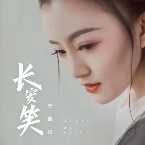 Chang An Xiao 长安笑 Chang'an Smile Lyrics 歌詞 With Pinyin By Yu Xi Yue 于溪悦
