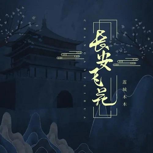 Chang An Fei Hua 长安飞花 Flying Flowers In Chang'an Lyrics 歌詞 With Pinyin By Lian Cheng Mu Mu 莲城木木