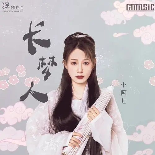 Chang Meng Ren 长梦人 Long Dreamer Lyrics 歌詞 With Pinyin By Xiao A Qi 小阿七