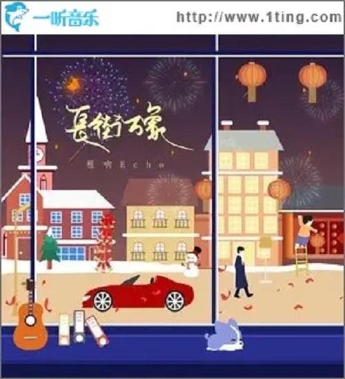 Chang Jie Wan Xiang 长街万象 Long Street Vientiane Lyrics 歌詞 With Pinyin By Cheng Xiang 程响 Cheng Xiang