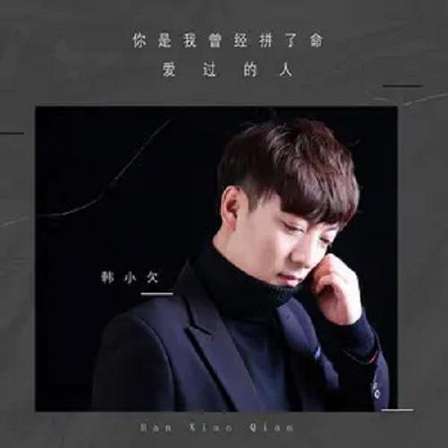 Wen Zi Ji 问自己 Ask Yourself Lyrics 歌詞 With Pinyin By Han Xiao Qian 韩小欠