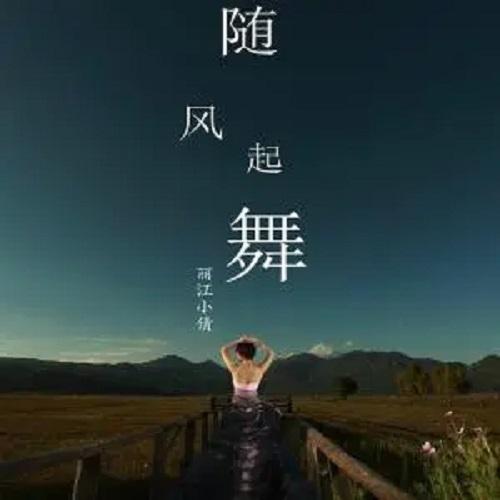 Sui Feng Qi Wu 随风起舞 Dancing With The Wind Lyrics 歌詞 With Pinyin By Wang Jiao Xiao Long Nv Long Ting 旺角小龙女龙婷