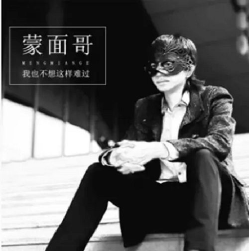 Nan Guo De Ren Jia Zhuang Kuai Le 难过的人假装快乐 Sad People Pretend To Be Happy Lyrics 歌詞 With Pinyin By Meng Mian Ge 蒙面哥 Meng Mian Ge