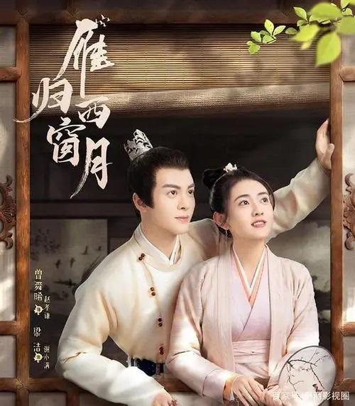 Yan Gui Xi Chuang Yue 雁归西窗月 The Wild Goose Returns To The West Window Moon Lyrics 歌詞 With Pinyin By Xiao A Qi 小阿七