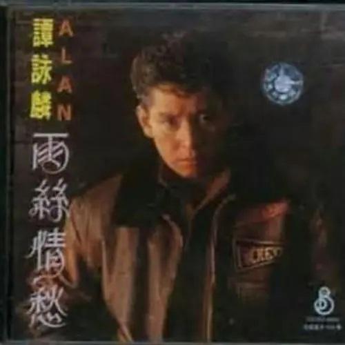 Yu Si Qing Chou 雨丝情愁 Rainy Depression Lyrics 歌詞 With Pinyin By Tan Yong Lin 谭咏麟 Alan Tam