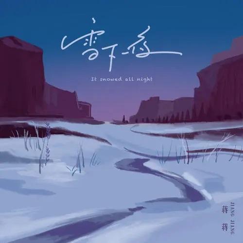 Xue Xia Yi Ye 雪下一夜 It Snowed All Night Lyrics 歌詞 With Pinyin By Jiang Jiang 蒋蒋 Jang Jiang