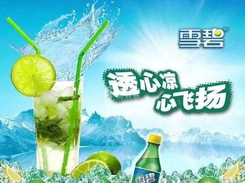 Xue Bi 雪碧 Sprite Lyrics 歌詞 With Pinyin By Song Xiao Rui 宋小睿