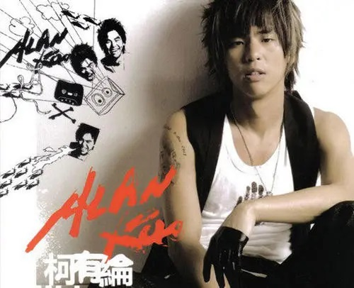 Ling 零 Zero Lyrics 歌詞 With Pinyin By Ke You Lun 柯有伦 Alan Ke You Lun