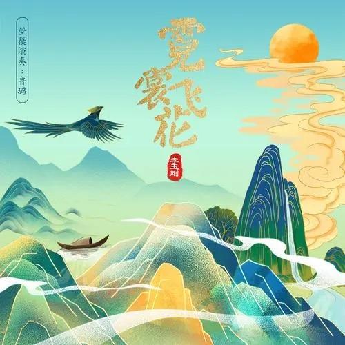 Ni Chang Fei Hua 霓裳飞花 Neon Flying Flower Lyrics 歌詞 With Pinyin By Li Yu Gang 李玉刚 Li Yugang