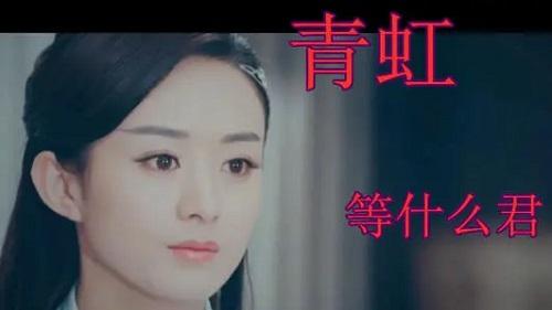 Qing Hong 青虹 Rainbow Lyrics 歌詞 With Pinyin By Deng Shen Me Jun 等什么君
