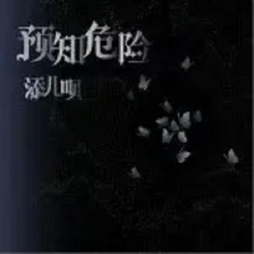 Yu Zhi Wei Xian 预知危险 Foresee Danger Lyrics 歌詞 With Pinyin By Tian Er Bei 添儿呗