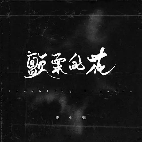 Zhan Li De Hua 颤栗的花 Trembling Flowers Lyrics 歌詞 With Pinyin By Mai Xiao Dou 麦小兜Zhan Li De Hua 颤栗的花 Trembling Flowers Lyrics 歌詞 With Pinyin By Mai Xiao Dou 麦小兜