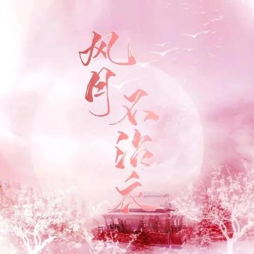 Feng Yue Bu Zhan Yi 风月不沾衣 Wind And Moon Lyrics 歌詞 With Pinyin By Ke You 可尢