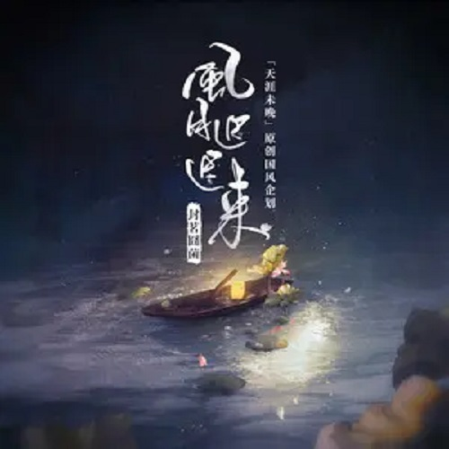 Feng Yue Chi Chi Lai 风月迟迟来 The Wind And Moon Come Late Lyrics 歌詞 With Pinyin By Feng Ming Jiong Jun 封茗囧菌 Mandy Sa、Tian Ya Wei Wan 天涯未晚