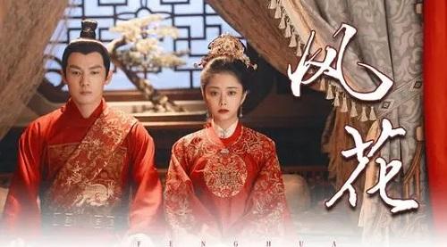 Feng Hua 风花 Wind Flower Lyrics 歌詞 With Pinyin By Guan Xiao Tong 关晓彤 Guan Xiaotong、Hou Ming Hao 侯明昊 Neo Hou