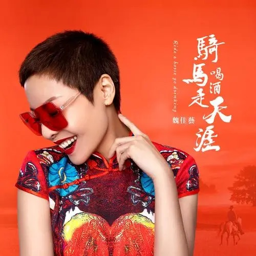 Qi Ma He Jiu Zou Tian Ya 骑马喝酒走天涯 Riding, Drinking And Traveling Lyrics 歌詞 With Pinyin By Wei Jia Yi 魏佳艺