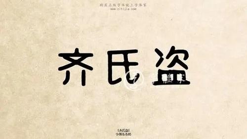 Qi Shi Dao 齐氏盗 Qi's Thief Lyrics 歌詞 With Pinyin By Bu Cai 不才、Tian Ya Wei Wan 天涯未晚Qi Shi Dao 齐氏盗 Qi's Thief Lyrics 歌詞 With Pinyin By Bu Cai 不才、Tian Ya Wei Wan 天涯未晚
