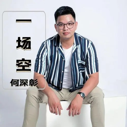 Yi Chang Kong 一场空 All In Vain Lyrics 歌詞 With Pinyin By He Shen Zhang 何深彰