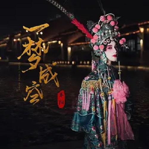 Yi Meng Cheng Kong 一梦成空 A Dream Becomes EmptyLyrics 歌詞 With Pinyin By Ban Yang 半阳