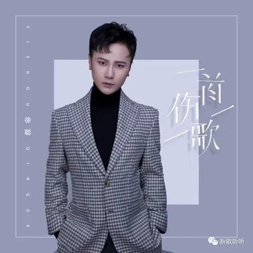 Yi Shou Shang Ge 一首伤歌 A Sad Song Lyrics 歌詞 With Pinyin By Xu Cong 徐聪