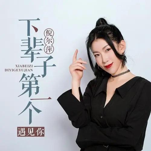 Xia Bei Zi Di Yi Ge Yu Jian Ni 下辈子第一个遇见你 I'll Meet You First In My Next Life Lyrics 歌詞 With Pinyin By Ni Er Ping 倪尔萍