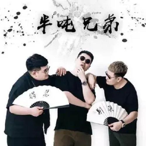 Bu Ru 不容 Not Allow Lyrics 歌詞 With Pinyin By Ban Dun Xiong Di 半吨兄弟 Half Ton Brother