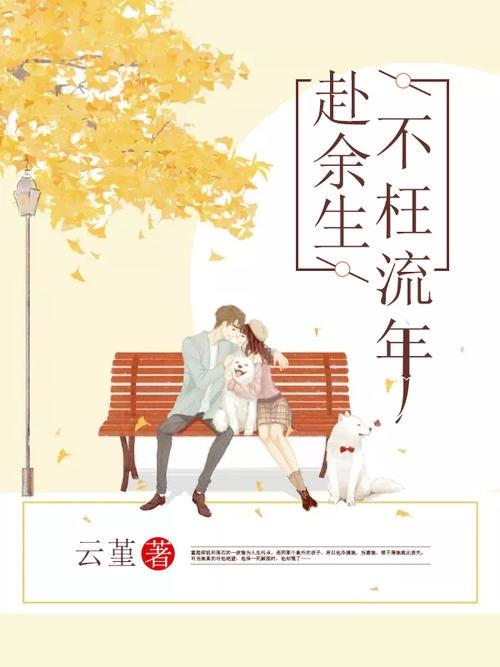 Bu Wang Liu Nian Fu Yu Sheng 不枉流年赴余生 Spend The Rest Of Your Life In Vain Lyrics 歌詞 With Pinyin By Zhou Lin Feng 周林枫 Xiao Yun 小云