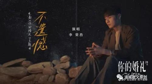 Bu Yi Han 不遗憾 No Regrets Lyrics 歌詞 With Pinyin By Li Rong Hao 李荣浩 Li Ronghao