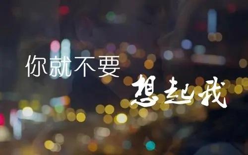 Bu Xu Yao Xiang Qi 不需要想起 No Need To Think Of Lyrics 歌詞 With Pinyin By Cao Xiao Tian 曹小天
