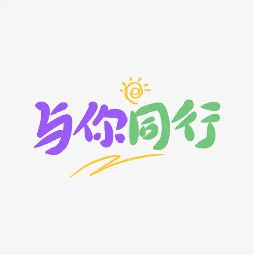 Yu Ni Tong Xing 与你同行 Walk With You Lyrics 歌詞 With Pinyin By Zhou Shan Meng 周善猛