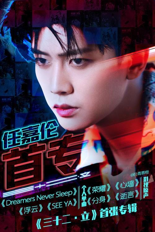 Zhuan Shu Qi Yue 专属契约 Exclusive Contract Lyrics 歌詞 With Pinyin By Ren Jia Lun 任嘉伦 Ren Jialun