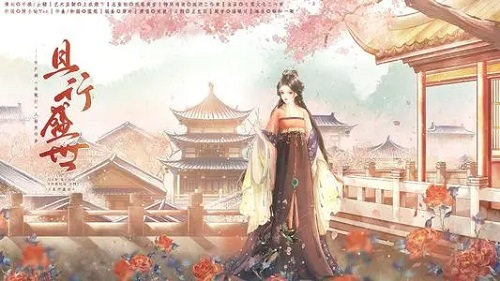 Qie Xing Sheng Shi 且行盛世 Prosperous Times Lyrics 歌詞 With Pinyin By Fu Xiao 芙筱