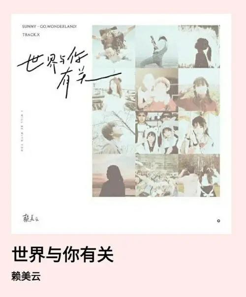 Shi Jie Yu Ni You Guan 世界与你有关 The World Is About You Lyrics 歌詞 With Pinyin By Lai Mei Yun 赖美云 Lai Meiyun