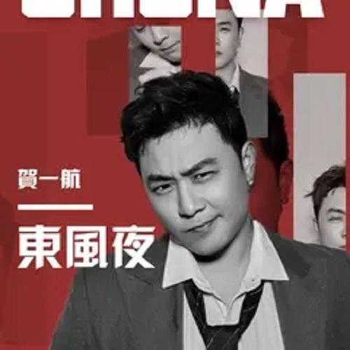 Dong Feng Ye 东风夜 Night Of East Wind Lyrics 歌詞 With Pinyin By He Yi Hang 贺一航