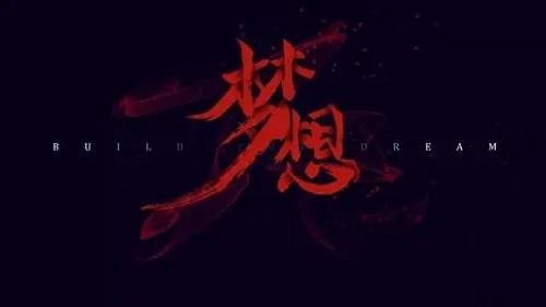 Wei Le Meng Xiang De Ren 为了梦想的人 Those Who Fight For Dreams Lyrics 歌詞 With Pinyin By Hai Lun 海伦