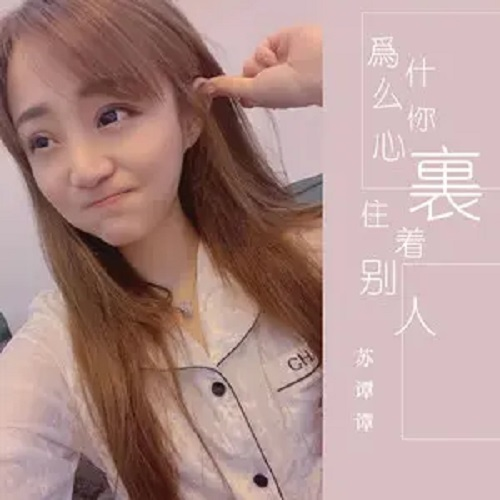 Wei Shen Me Ni Xin Li Zhu Zhe Bie Ren 为什么你心里住着别人 Why Is There Someone Else In Your Heart Lyrics 歌詞 With Pinyin By Su Tan Tan 苏谭谭