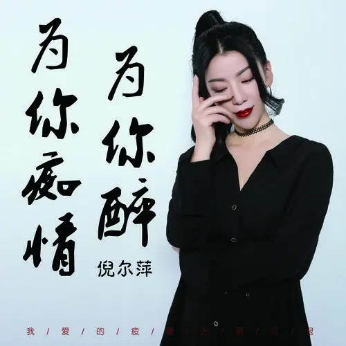 Wei Ni Chi Qing Wei Ni Zui 为你痴情为你醉 Infatuated And Drunk For You Lyrics 歌詞 With Pinyin By Ni Er Ping 倪尔萍