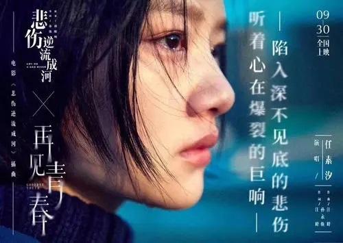Wei Bei Shang Mai Dan 为悲伤买单 Pay For Sadness Lyrics 歌詞 With Pinyin By Zhao Yang 赵洋