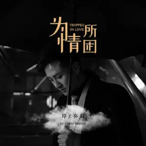 Wei Qing Suo Kun 为情所困 Trapped By Love Lyrics 歌詞 With Pinyin By Zheng Yi Chen 郑亦辰
