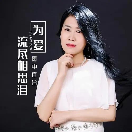 Wei Ai Liu Jin Xiang Si Lei 为爱流尽相思泪 Shed Acacia Tears For Love Lyrics 歌詞 With Pinyin By Yu Zhong Bai He 雨中百合