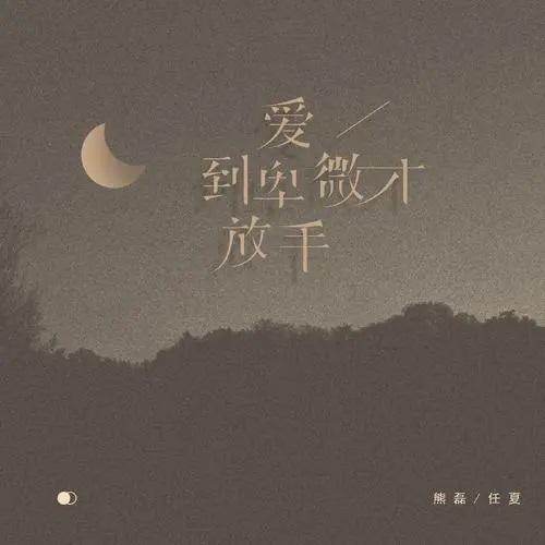 Zhu Dong Fang Shou 主动放手 Take The Initiative To Let Go Lyrics 歌詞 With Pinyin By Ren Xia 任夏