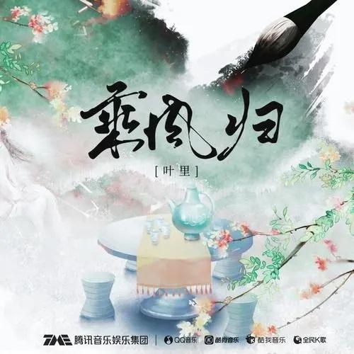 Cheng Feng Gui 乘风归 Ride The Wind Lyrics 歌詞 With Pinyin By Ye Li 叶里