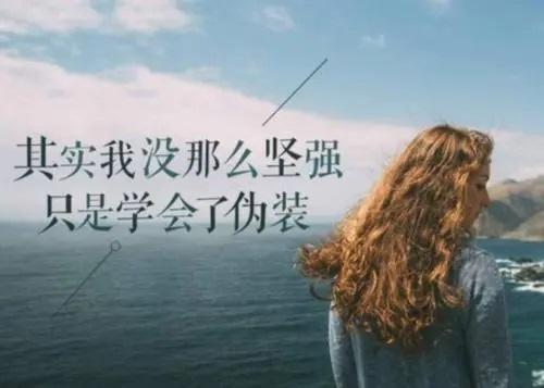 Ye Xu Wo Mei Na Me Jian Qiang 也许我没那么坚强 Maybe I'm Not That Strong Lyrics 歌詞 With Pinyin By Han Xiao Qian 韩小欠