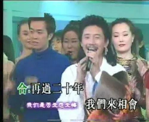Er Shi Nian Hou Zai Xiang Hui 二十年后再相会 Meet Again In Twenty Years Lyrics 歌詞 With Pinyin By Hua Yu Qun Xing 华语群星