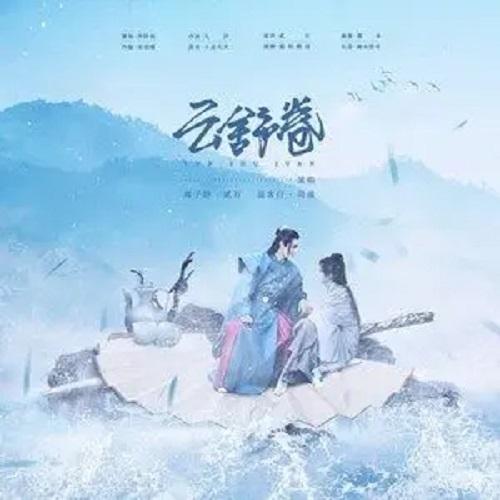 Yun Shu Juan 云舒卷 Unwind Cloud Lyrics 歌詞 With Pinyin By Di Shui Wo Ting Yin Yue She 滴水卧听音乐社 Er Wan 贰萬 Si Tong 司潼